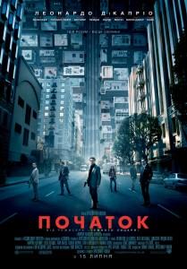 Начало inception украинский постер