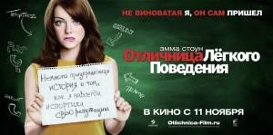 """Эмма Стоун в """"Отличнице легкого поведения"""""""