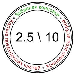 Пункт назначения 5
