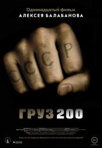 Груз 200 постер