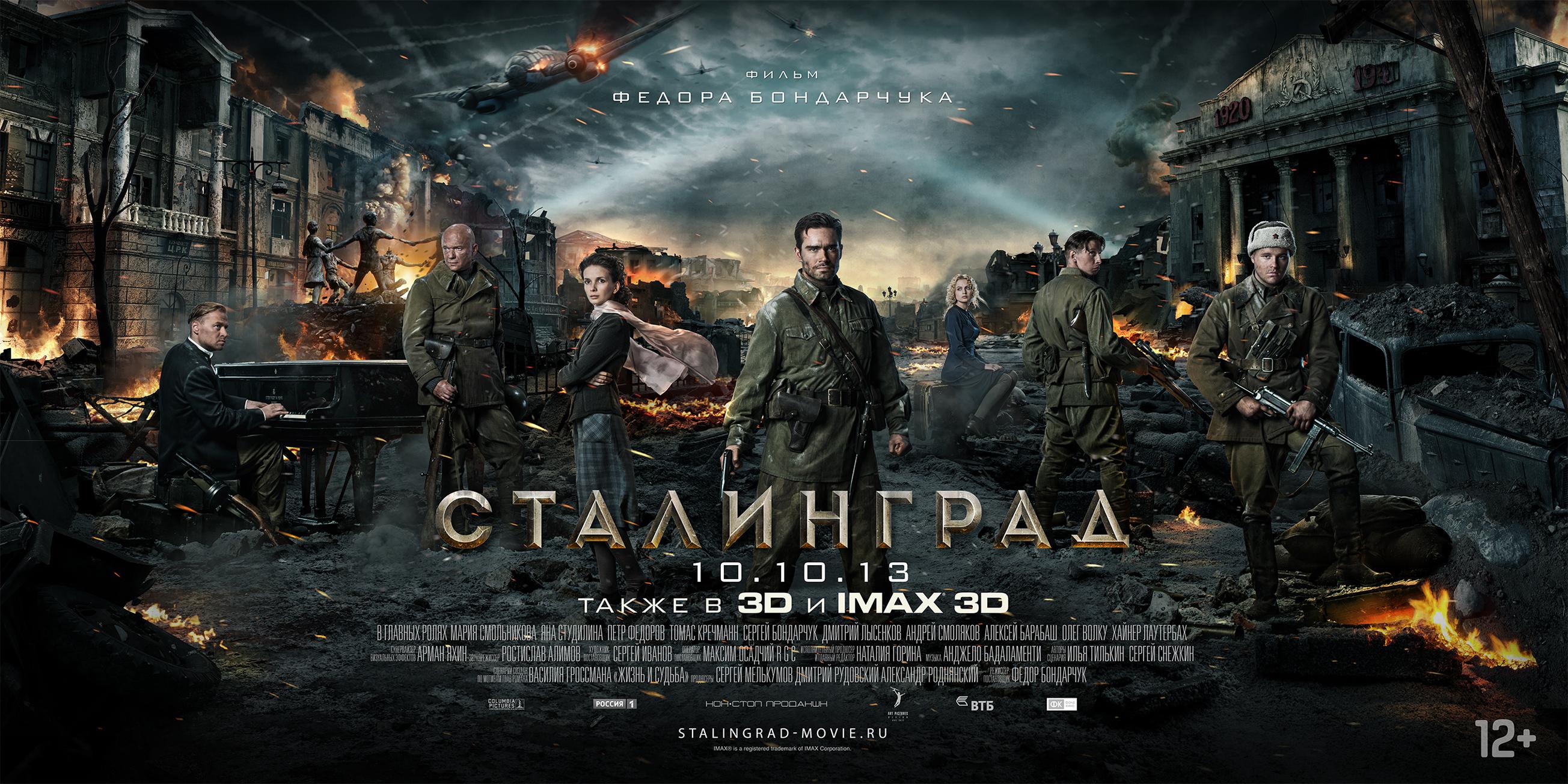 смотреть в онлайн фильмы в хорошем качестве 2013