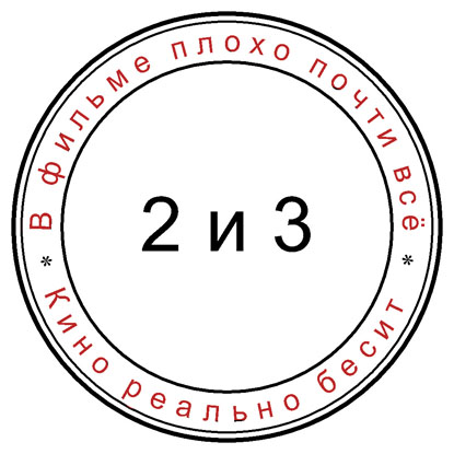 2 и 3