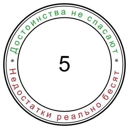 Пятёрка
