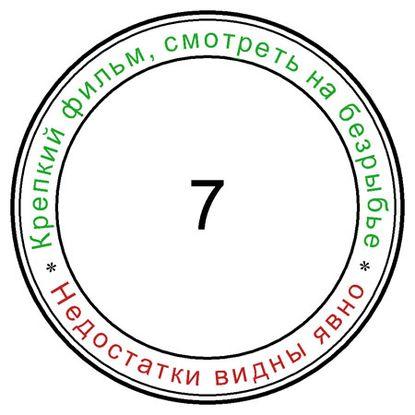 Семёрка