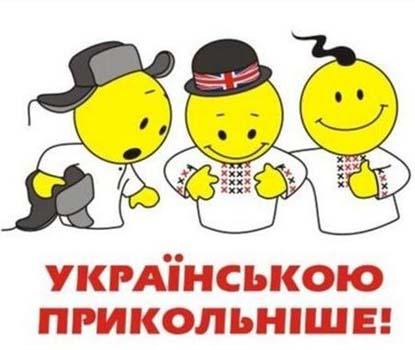 На украинском прикольнее