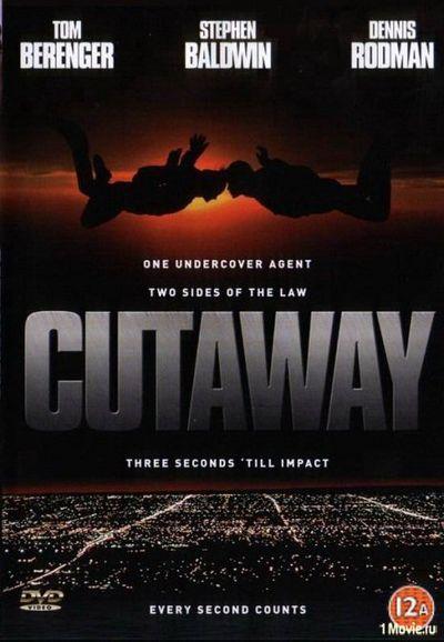 Затяжной прыжок (Cutaway)