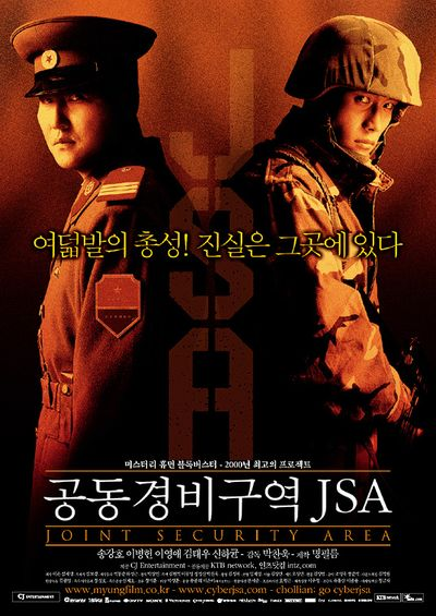 Объединенная зона безопасности (Joint security area)