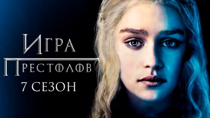 Игра Перстолов 7 сезон