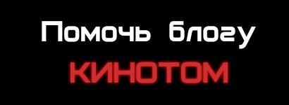 Помочь блогу Кинотом