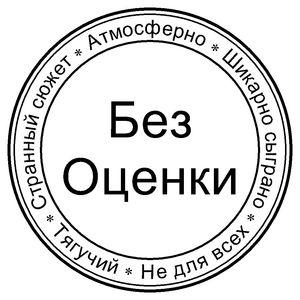 Высшее общество (High life)