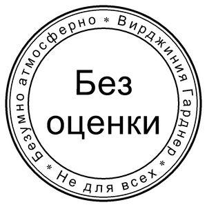 """Рецензия на фильм """"Морская звезда"""" (Starfish)"""